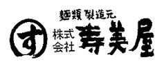 そば うどん ラーメン通販 製麺業150年の老舗 寿美屋