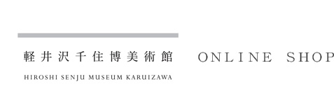 ミュージアムショップ【オンライン】−軽井沢千住博美術館ONLINE MUSEUM SHOP
