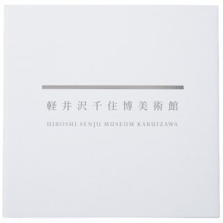 軽井沢千住博美術館図録