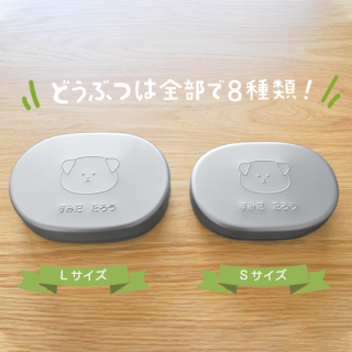 <img class='new_mark_img1' src='https://img.shop-pro.jp/img/new/icons1.gif' style='border:none;display:inline;margin:0px;padding:0px;width:auto;' />【名入れ】(S)アルミお弁当箱★どうぶつシリーズ 約150×103×高さ33mm 容量:約300ml【日本製】