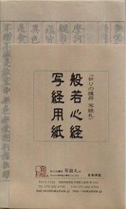 専用写経用紙 3枚セット  納経特典付