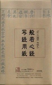 専用写経用紙 5枚セット  納経特典付