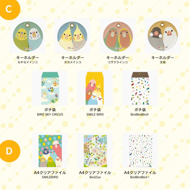 選べる!BIRDSTORY福袋(5点セット) 商品の様子
