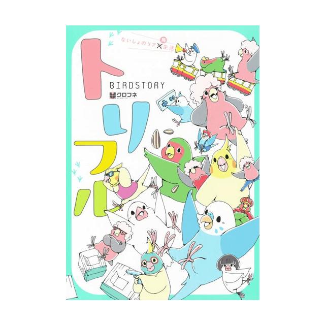 トリフル 〜ないしょのリア鳥生活〜 (クロフネデラックス)