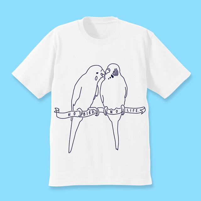 小鳥のいない人生なんて!セキセイインコ Tシャツ