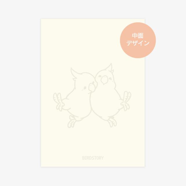 メモ帳(HAPPY BIRD LIFE / オカメインコ) 商品の様子