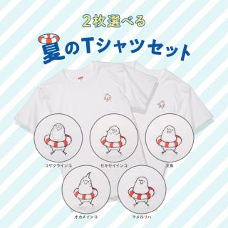 2枚選べる 刺繍Tシャツセット(ことり×うきわ)