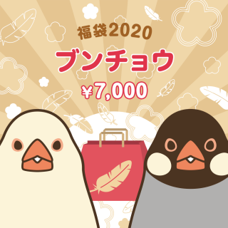 金の福袋2020(文鳥)