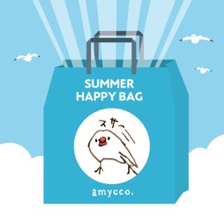 SUMMER HAPPY BAG 2020(amycco. / 文鳥)