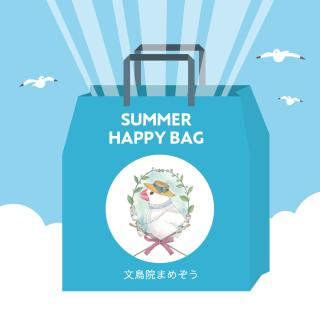 SUMMER HAPPY BAG 2020(文鳥院まめぞう / 文鳥)