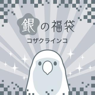 銀の福袋2021(コザクラインコ)