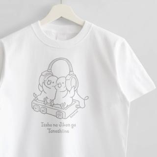 Tシャツ(一緒の時間が楽しいね / セキセイインコ)