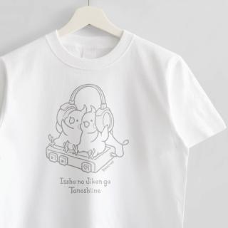 Tシャツ(一緒の時間が楽しいね / オカメインコ)
