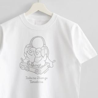 Tシャツ(一緒の時間が楽しいね / コザクラインコ)