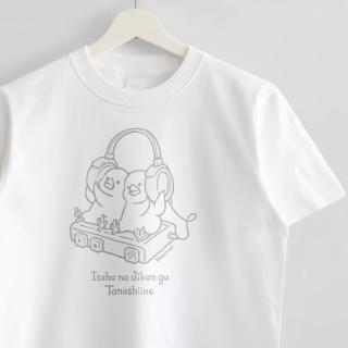 Tシャツ(一緒の時間が楽しいね / 文鳥)