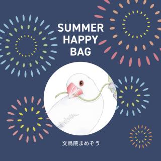 SUMMER HAPPY BAG 2021(文鳥院まめぞう)