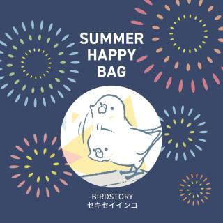 SUMMER HAPPY BAG 2021(BIRDSTORY / セキセイインコ)