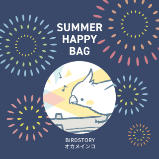 SUMMER HAPPY BAG 2021(BIRDSTORY / オカメインコ)