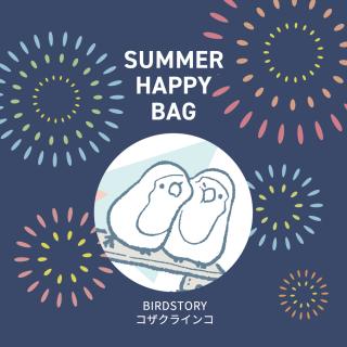 SUMMER HAPPY BAG 2021(BIRDSTORY / コザクラインコ)