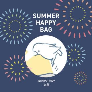 SUMMER HAPPY BAG 2021(BIRDSTORY / 文鳥)