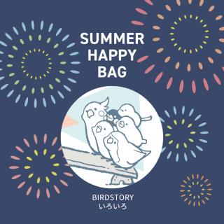 SUMMER HAPPY BAG 2021(BIRDSTORY / いろいろな鳥さん)