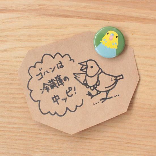 鳥さんのおかお マグネット(インコ) 商品の様子