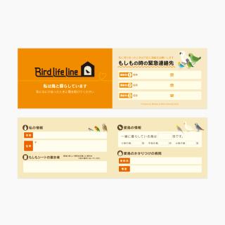 Bird Life Lineカード(単品)