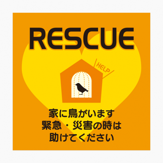 Bird Life Lineステッカー(単品)