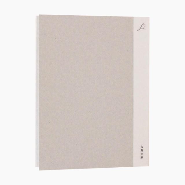 文鳥文庫(日本文学8名作)