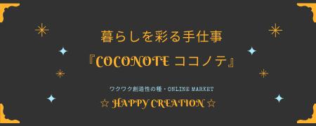 暮らしを彩る手仕事HAPPY CREATION『coconoteココノテ』