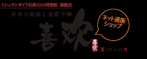 手作り飲茶と旬菜中華シーホワン ネット通販ショップ