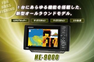 【HONDEX】9型ワイド液晶プロッター魚探 HE-9000