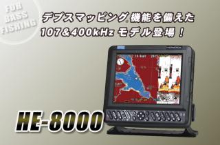 【HONDEX】8.4型液晶プロッター魚探 HE-8000